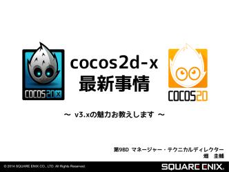 Cocos2d-xの最新情報と開発環境の変化