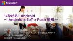つながる!Android ~ Android x IoT x Push 通知~