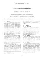 アルミニウム合金鋳物の陽極酸化特性(PDF 528KB)