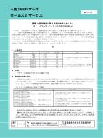 三菱汎用ACサーボ セールスとサービス