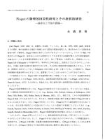 Piagetの物理的因果性研究とその批判的研究