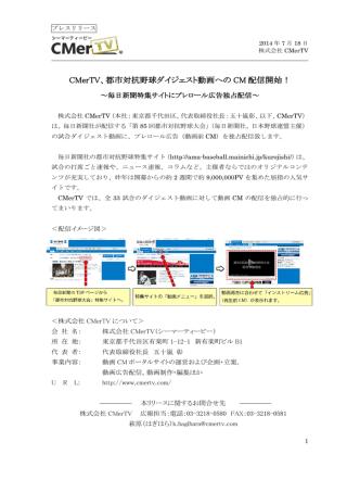 CMerTV、都市対抗野球ダイジェスト動画へのCM配信開始!〜毎日