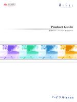 解析用プローブシステム総合カタログ