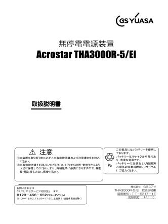 Acrostar THA3000R-5/EI