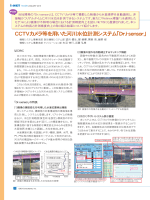CCTVカメラ等を用いた河川水位計測システム「Dr.i
