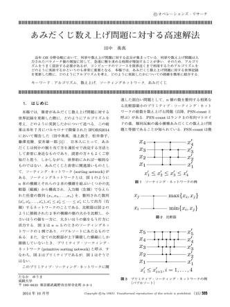 595 - 日本オペレーションズ・リサーチ学会