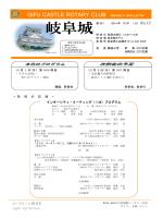 PDF版はこちら - 岐阜城ロータリークラブ