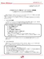 JRおおいたシティで使える「JQ CARD」本格始動