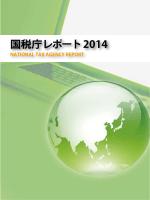 国税庁レポート 2014