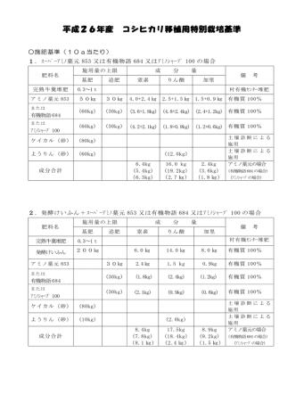 26特別栽培米栽培基準