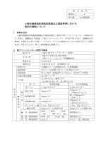 上越市廃棄物処理施設整備及び運営事業における 契約の締結について