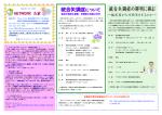 統合失調症について - 東京都福祉保健局