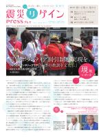 第10号(2014年9月20日発行)
