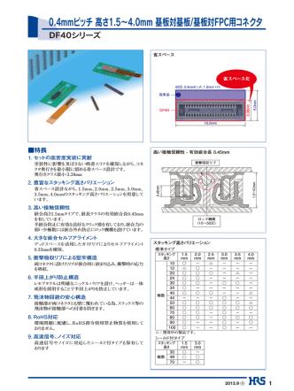 0.4mmピッチ 高さ1.5∼4.0mm 基板対基板/基板対FPC用コネクタ