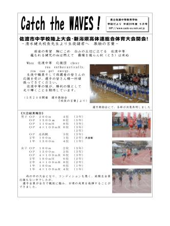 5月号 - 佐渡中等教育学校