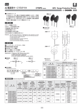 AC電源用サージプロテクタ