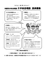 団員募集中 - 京都市少年合唱団OB会