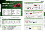 認証・検疫・ログ監視・シングルサインオン/ Adapter (PDF形式、2.471KB)