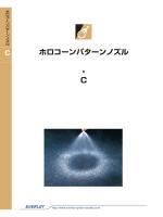 ホロコーンパターンノズル 全ページダウンロード ( 0.5 MB )