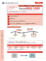 アクリット8SQ-1020