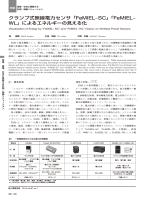 クランプ式無線電力センサ「FeMIEL-SC」「FeMIEL- WL