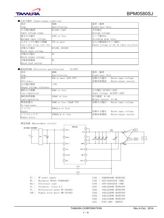 BPM0580SJ