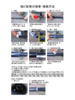 塩ビ配管の接着・接続方法
