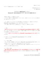NTTデータ 保険会社共同ゲートウェイ Windows XP・Internet Explorer6