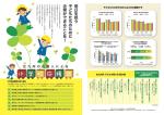 北九州の企業人による小学校応援団(PDF 3.2MB)