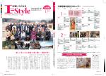 「I-style」1月15日号_大東版