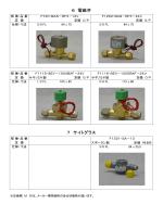 6 電磁弁 7 サイトグラス
