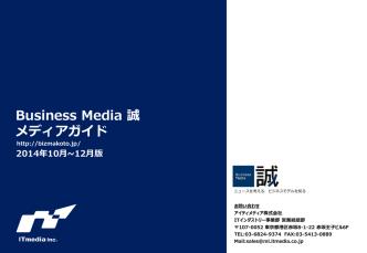 Business Media 誠 媒体資料(2014年度版)