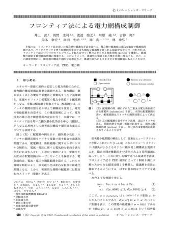 610 - 日本オペレーションズ・リサーチ学会