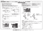三菱電機パッケージエアコン別売部品 配線リプレースキット据付工事説明書