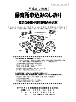 平成27年度保育所申込みのしおり(表紙から35ページ) (PDF