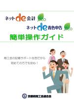 ネットde記帳 操作研修マニュアル