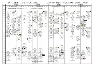 2015年 1月~ TEL 098-868-0758 ジスタス那覇 レッスンプログラム