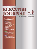 すべての誌面を読む - 社団法人・日本エレベータ協会