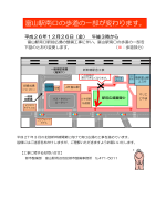 富山駅南口の歩道の一部が変わります。