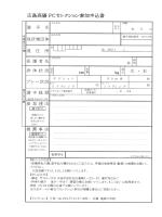 広島高陽 FCセレクション参加申込書