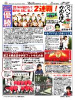 決勝トーナメント vs 多賀城FC 1-0 vs マリソル松島 1