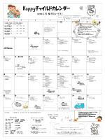 Happyチャイルドカレンダー