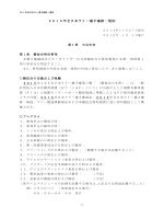 2015年全日本ラリー選手権統一規則