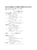 プログラム - JB-POT 日本周術期経食道心エコー委員会