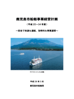 鹿児島市船舶事業経営計画