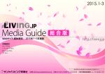 Living.jp 総合媒体資料 2015_1-3月版