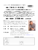 新春経済講演会のご案内 - 公益財団法人さかきテクノセンター