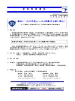 PDFファイル - 国土交通省中部地方整備局