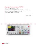 Keysight Technologies N6700 モジュラ電源システム