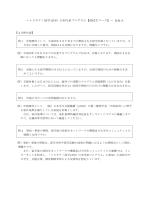 ~トビタテ!留学JAPAN 日本代表プログラム【高校生コース】~ Q&A